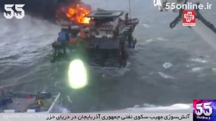 آتش سوزی مهیب سکوی نفتی جمهوری آذربایجان در دریای خزر