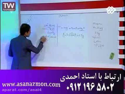 آموزش درس فیزیک با روش های تکنیکی و مخصوص کنکور 8