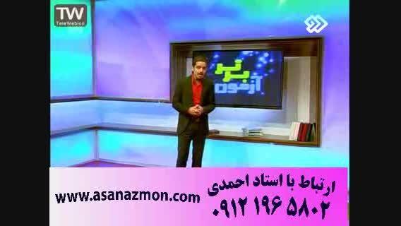 نکات آموزشی مهندس امیر مسعودی مدرس ریاضی و فیزیک