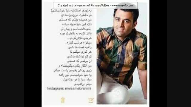 """آهنگ """"خوشبختی"""" با صدای ♥میثم ابراهیمی♥"""