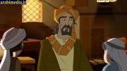 کارتون غزوات الرسول به زبان عربی-قسمت 17