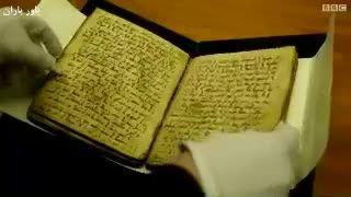 قدیمی ترین نسخه کشف شده قرآن