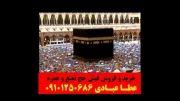 خرید و فروش فیش حج تمتع و عمره عطا عبادی  09101250686