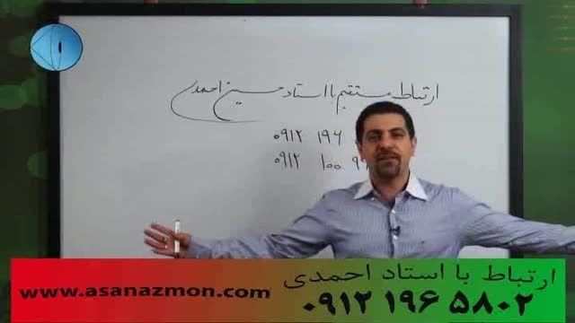 نکات آموزشی و محتویات آموزشی درس شیمی کنکور - 2