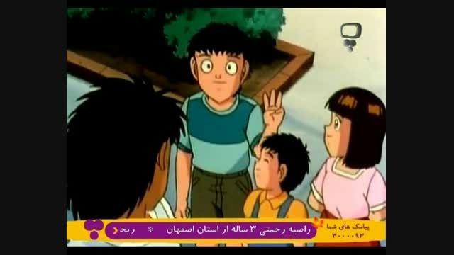 کارتون فوتبالیست ها 3 قسمت 14 دوبله فارسی