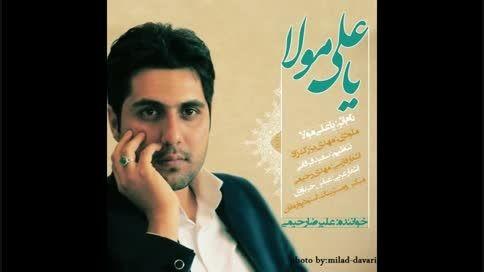 آهنگ یا علی مولا با صدای:علیرضا رحیمی