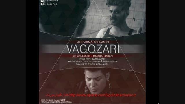 دانلود آهنگ جدید علی بابا با نام واگذاری