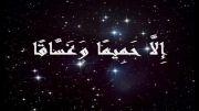 تلاوت سوره نبأ- حجاز+نهاوند- صدیق منشاوی - مقامات تلاوت