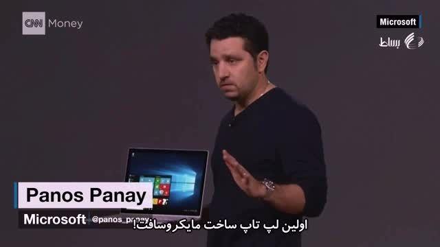 رونمائی از اولین لپ تاپ مایکروسافت