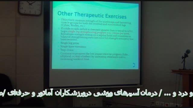 باز توانی آسیب منیسک(2)-دکتر کبیری متخصص پزشکی ورزشی
