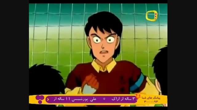 کارتون فوتبالیست ها 3 قسمت 12 دوبله فارسی