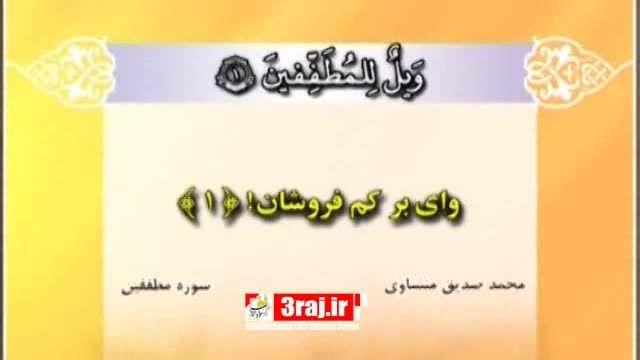 تلاوت محمد صدیق منشاوی - سوره مطففین