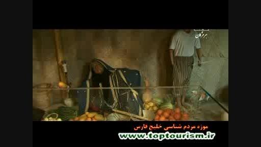 موزه مردم شناسی خلیج فارس