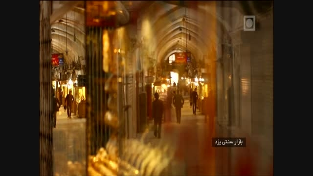 میان بازار سنتی یزد
