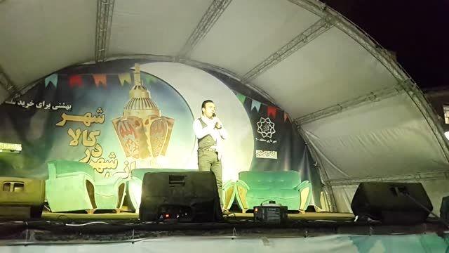 """اجرای آهنگ """"صبوری"""" در مجتمع کالاشهر توسط محمد قلی پور"""