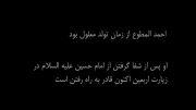 پربازدیدترین فیلم یوتیوب (شفای معلول کویتی)