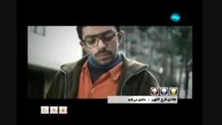 هادی فرج اللهی: عاشق میشم