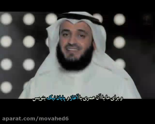 سرود زیبای سلام باصدای شیخ مشاری العفاسی زیرنویس فارسی