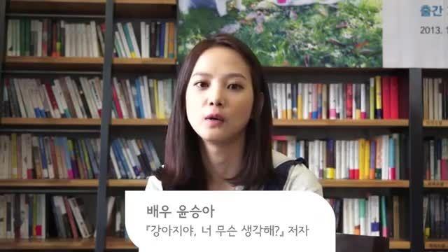 صحبتهای سئول (محافظ یئون وو) در یک کتابخانه