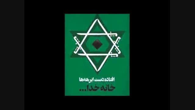 نماهنگ جالب آل یهود با صدای میثم مطیعی