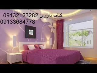 کناف - سقف کاذب کناف - کناف در اصفهان