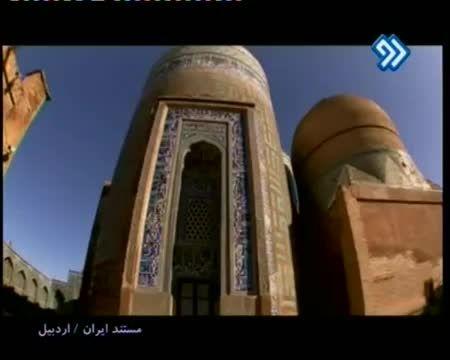 مستند اردبیل 2 خواستگاه صفویان ، آذربایجان و ایران زیبا