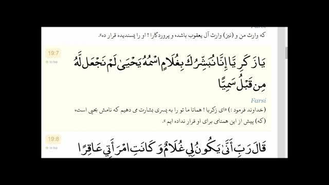 تلاوت سوره ی مریم آیات 2 تا 36 استاد عبد الباسط HD