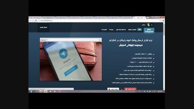 نرم افزار تبلیغات رایگان در تلگرام