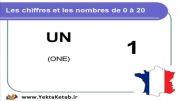 آموزش زبان فرانسوی - درس هفتم - شمارش اعداد 0 تا 20