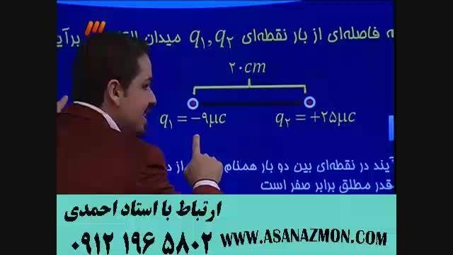 آموزش و حل مثال کنکور درس فیزیک بصورت حرفه ای -  6