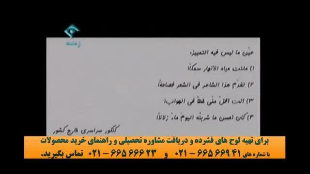 نمونه تدریس عربی استاد آزاده (4) موسسه ونوس
