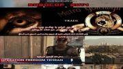 فیلم ضد اسلامی و ایرانی((پلیس آهنی)) - 2014
