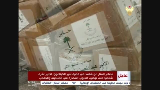 بازداشت شاهزاده سعودی با2 تُن مواد مخدر درفرودگاه بیروت
