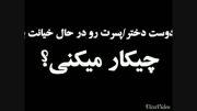 نظر سنجی اگه ببینی داری بهت خیانت میشه...
