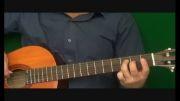 آموزش آنلاین گیتار استاد موزیک - جلسه چهارم