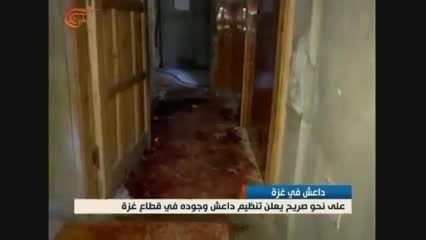 تجاوز , قتل عام و غارت داعش در غزه