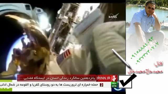 پانزدهمین سالگرد زندگی انسان در ایستگاه فضایی