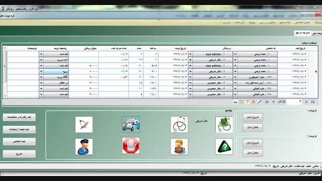 نرم افزار تشخیصی،درمانی آموزشی روانشناسی نسخه مطب-بخش3