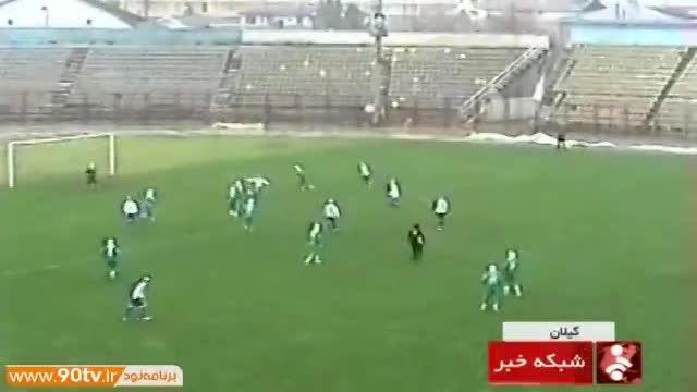گل زیبا و دیدنی در لیگ برتر فوتبال بانوان