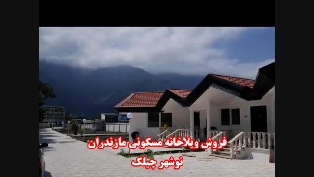 فروش ویلا خانه لوکس فول امکانات در مازندران