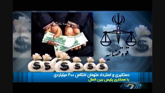 متهمان اختلاس 200 میلیاردی دستگیر و دیپورت شدند