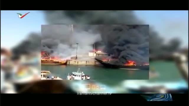 آتش سوزی مهیب در اسکله صیادی بوشهر