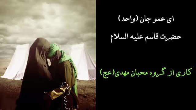 ای عمو جان (واحد) ــ حضرت قاسم علیه السلام