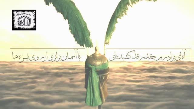 نماهنگ ماه نیزه ها باصدای حامد زمانی و رضا هلالی