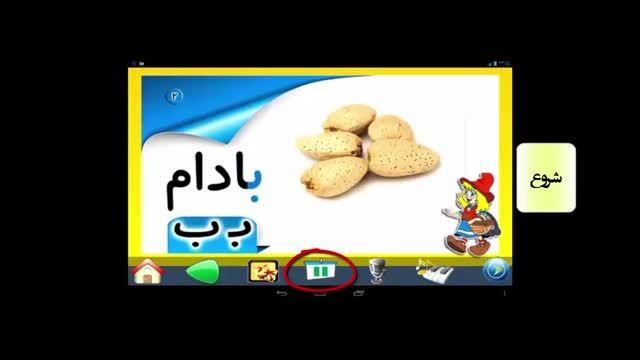 اپلکیشن آموزشی اندروید تا تیتا 1 (دانلود از کافه بازار)