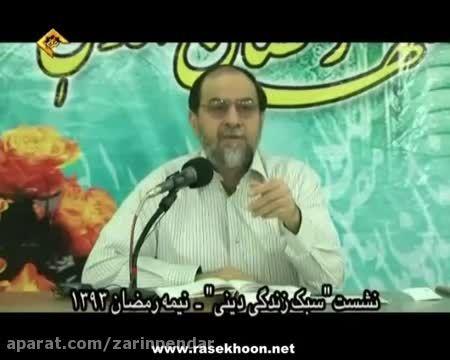 سبک زندگی دینی از منظر امام حسن مجتبی علیه السلام