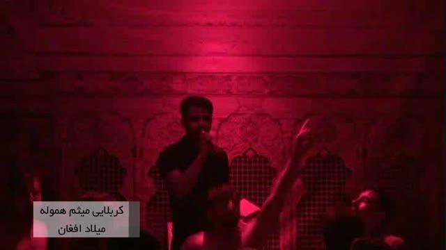 شور میلاد افغان-نفس زدن-هیئت ابن الکریم شهر چهاردانگه
