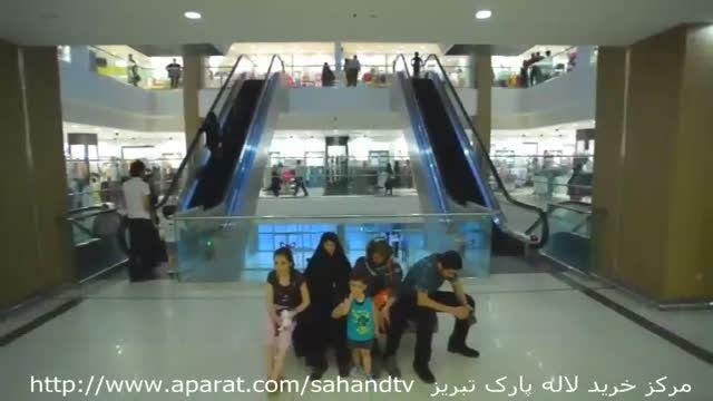 تیزر لذت تفریح و خرید خوب در مرکز تجاری لاله پارک تبریز