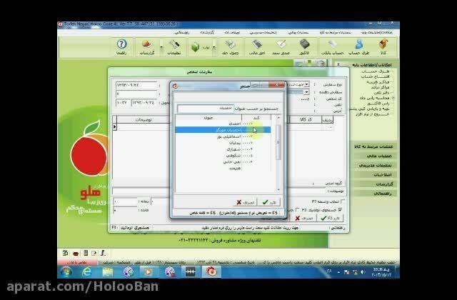 راهنمای استفاده از امکان ثبت سفارش در نرم افزار هلو