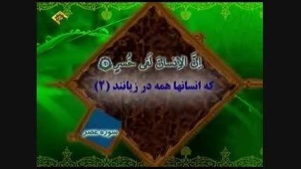 تلاوت سوره مبارکه عصر + ترجمه فارسی قاری مصطفی اسماعیل